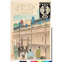 Adachi Ginko: 「大江戸しばゐねんぢうぎゃうじ」「板囲い」 - Ritsumeikan University