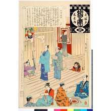 Adachi Ginko: 「大江戸しばゐねんぢうぎゃうじ」「大津稲荷」 - Ritsumeikan University