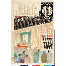 Adachi Ginko: 「大江戸しばゐねんぢうぎゃうじ」「紋看板」 - Ritsumeikan University