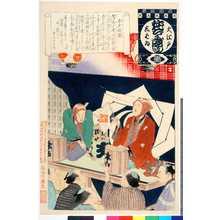 Adachi Ginko: 「大江戸しばゐねんぢうぎゃうじ」「木戸羽織」 - Ritsumeikan University