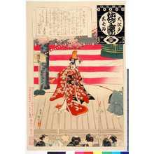 Adachi Ginko: 「大江戸しばゐねんぢうぎゃうじ」「さし出し・かんてら」 - Ritsumeikan University