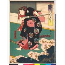 Utagawa Hirosada: 「莟の八ふさ」「犬塚信乃」 - Ritsumeikan University