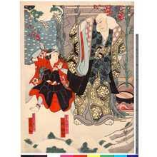 広信: 「笠原新三郎 三枡梅舎」「木曽ノ童子 嵐璃之助」 - Ritsumeikan University