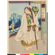 Utagawa Hirosada: 「恵の景清」「悪七兵衛景清」 - Ritsumeikan University