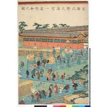Utagawa Sadahide: 「京都北野天満宮一万燈会之図」 - Ritsumeikan University