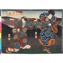 Utagawa Kunikazu: 「大日本六十余州之内 京都」 - Ritsumeikan University