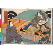 Utagawa Kunikazu: 「大日本六十余州 美濃」 - Ritsumeikan University