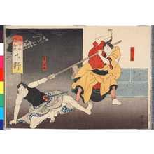 歌川国員: 「大日本六十余州 下野」 - 立命館大学