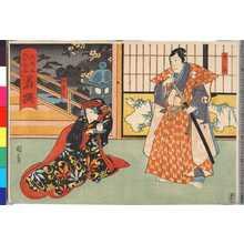 Utagawa Kunikazu: 「大日本六十余州 若狭」 - Ritsumeikan University