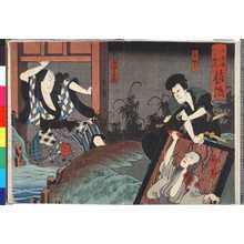 Utagawa Kunikazu: 「大日本六十余州 佐渡」 - Ritsumeikan University
