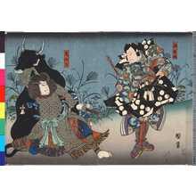 Utagawa Kunikazu: 「渡辺綱」「鬼同丸」 - Ritsumeikan University