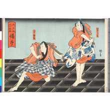 Utagawa Kunikazu: 「大日本六十余州 備中」 - Ritsumeikan University