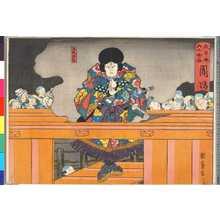 歌川国員: 「大日本六十余州 周防」 - 立命館大学