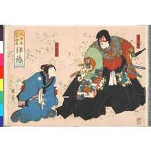Utagawa Kunikazu: 「大日本六十余州 伊予」 - Ritsumeikan University