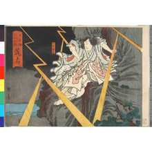 Utagawa Kunikazu: 「大日本六十余州 筑前」 - Ritsumeikan University