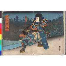 Utagawa Kunikazu: 「大日本六十余州 大隅」 - Ritsumeikan University