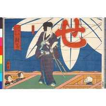 Utagawa Kunikazu: 「大日本六十余州 対馬」 - Ritsumeikan University