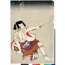 Utagawa Kunisada: 「春藤次郎右衛門 中村歌右衛門」 - Ritsumeikan University