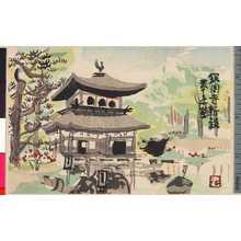 Yoshida Hanbei: 「銀閣寺新緑」 - Ritsumeikan University