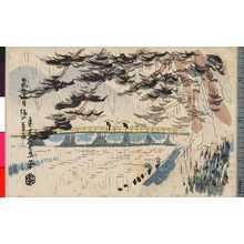 Yoshida Hanbei: 「嵐山渡月橋の夏雨」 - Ritsumeikan University