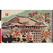 Yoshida Hanbei: 「清水寺秋色」 - Ritsumeikan University