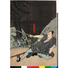 Utagawa Hirosada: 「堀口万右衛門」 - Ritsumeikan University