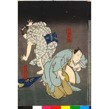 Utagawa Hirosada: 「宇治や七兵衛」「でつち三五郎」「中」 - Ritsumeikan University