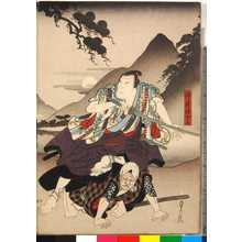 Kano Shugen Sadanobu: 「神原佐五郎」 - Ritsumeikan University