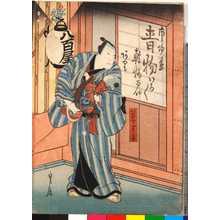 Kano Shugen Sadanobu: 「八百ヤ半兵衛」 - Ritsumeikan University