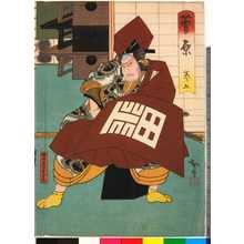 Utagawa Hirosada: 「菅原 巻ノ五」 - Ritsumeikan University