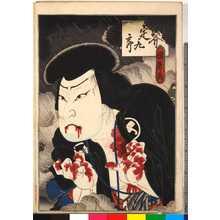 Utagawa Kunimasu: 「斧定九郎」 - Ritsumeikan University