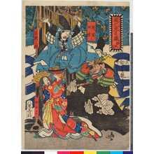 Utagawa Yoshitsuya: 「道化忠臣蔵 初段目」「判官」「師直」「若狭之助」「かほよ」 - Ritsumeikan University