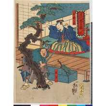 Utagawa Yoshitsuya: 「道化忠臣蔵 二段目」「若狭之助」「本蔵」 - Ritsumeikan University