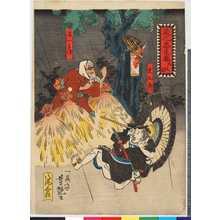 Utagawa Yoshitsuya: 「道化忠臣蔵 五段目」「定九郎」「与一兵衛」 - Ritsumeikan University