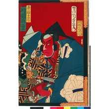 Morikawa Chikashige: 「春藤玄蕃 片岡我童」 - Ritsumeikan University