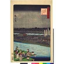 Utagawa Hiroshige: 「諸国名所百景」 - Ritsumeikan University