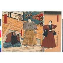 Utagawa Kunisada: 「天川屋儀平」 - Ritsumeikan University