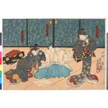 Utagawa Kunisada: 「源八妻その浅」「森口亀次郎」「源八娘おてる」 - Ritsumeikan University