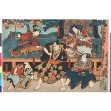 Utagawa Kunisada: 「百性与茂作実は音人」「中納言行平」「奴蘭平」「須磨の松風」「一子しけ蔵」 - Ritsumeikan University