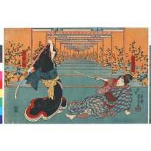 Utagawa Kuniyoshi: 「おはつ」「局岩藤」 - Ritsumeikan University