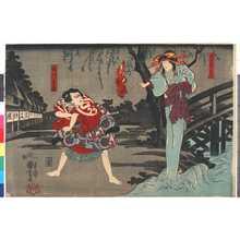 Utagawa Kuniyoshi: 「高尾ゆうこん」「絹川谷蔵」 - Ritsumeikan University
