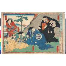 Utagawa Yoshitaki: 「仮名手本忠臣蔵 大序」 - Ritsumeikan University