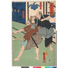 Utagawa Kuniyoshi: 「義士人形」 - Ritsumeikan University