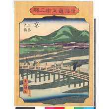 Utagawa Hiroshige II: 「東海道五拾三駅」 - Ritsumeikan University