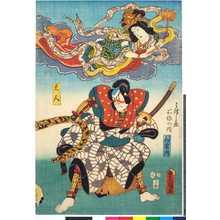 Utagawa Kunisada: 「うつしゑ所作の内」「和藤内」「天人」 - Ritsumeikan University