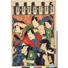 Toyohara Kunichika: 「大当忠臣蔵」 - Ritsumeikan University
