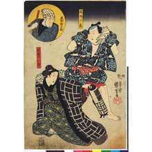 Utagawa Kuniyoshi: 「鶴橘の亀」「直助権兵衛」「花霞のお秀」 - Ritsumeikan University