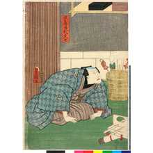 Utagawa Kunisada: 「京屋手代久七」 - Ritsumeikan University
