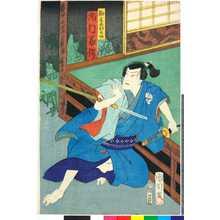 Toyohara Kunichika: 「柏木民部之助」「市村家橘」 - Ritsumeikan University