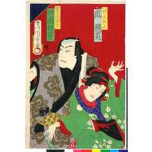 Morikawa Chikashige: 「妹志のぶ」「嵐璃寛」「大黒屋惣六」「片岡我童」 - Ritsumeikan University